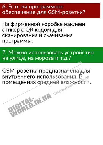 Программа для управления GSM розеткой