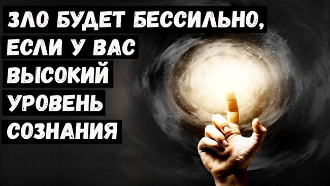 Зло Будет Бессильно, если у вас Высокий Уровень Сознания