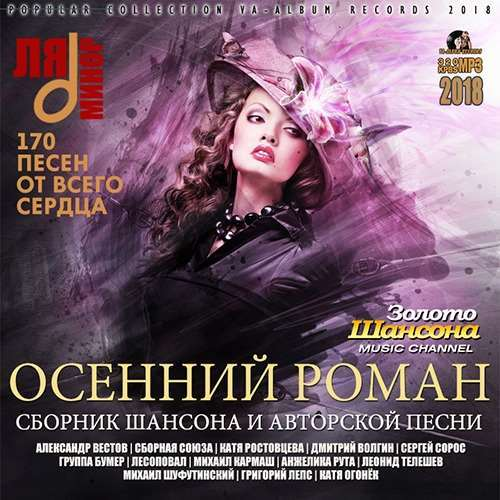 VA - Осенний Роман: Сборник Шансона (2018)