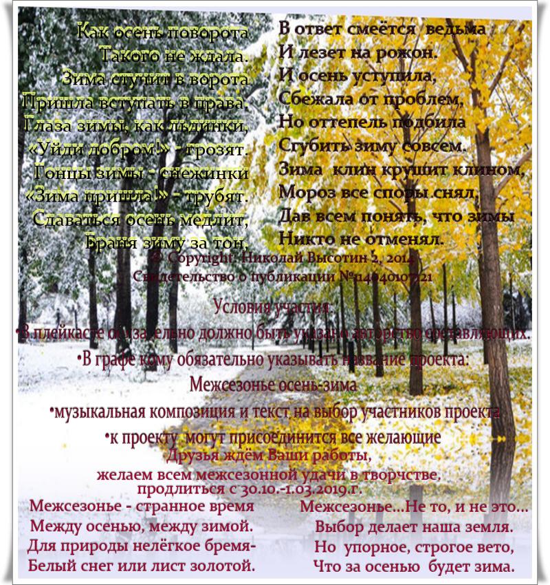 Межсезонье-зима,осень..png