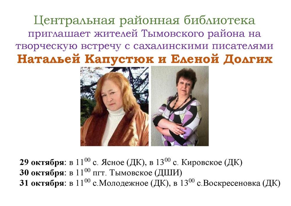 Творческая встреча с Н. Капустюк и Е. Долгих