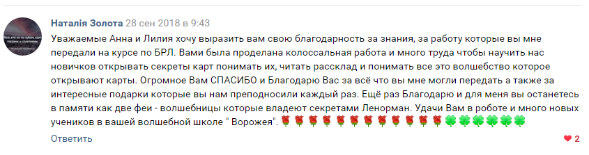 Отзыв.png