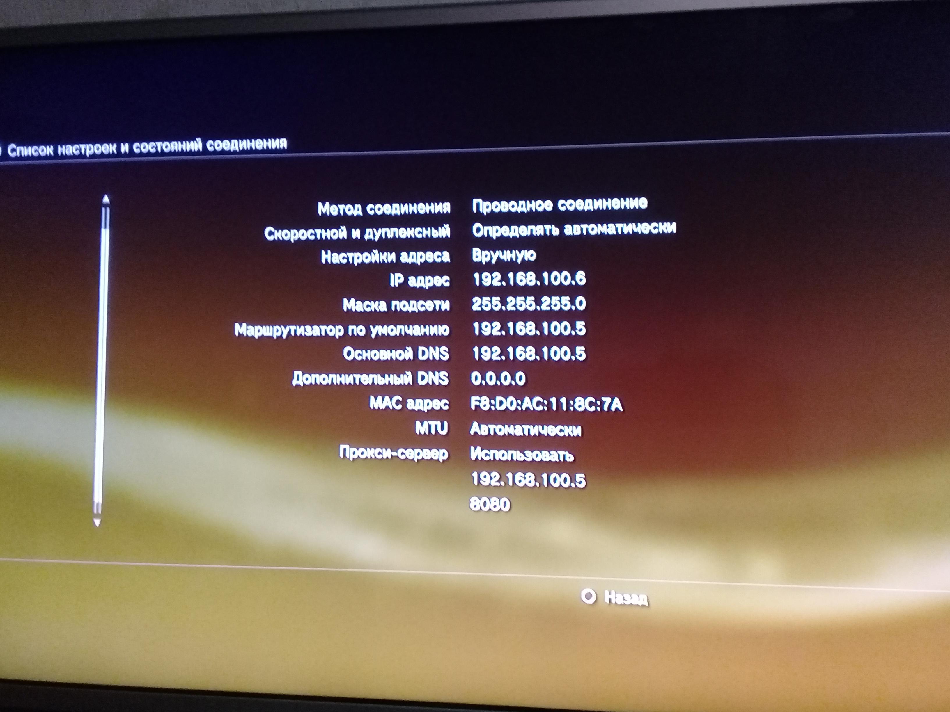 PS3 ProxyServer - Делимся купленными в PSN играми и DLC! [Архив