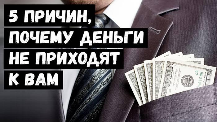 5 Причин, Почему Деньги НЕ Приходят к Вам