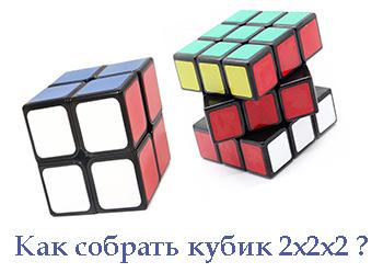 кубик рубика 2х2х2