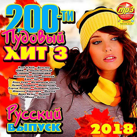 Сборник - 200-ти пудовый хит 3 русский (2018)