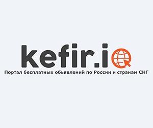 Kefir.io – доска бесплатных объявлений, которая действительно помогает продавать
