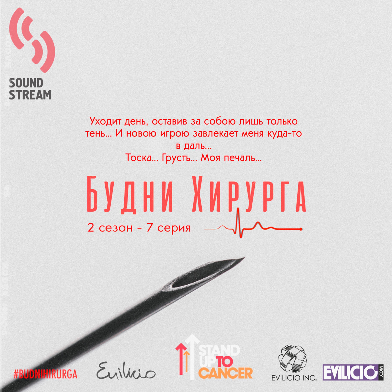 Будни Хирурга 2 сезон 7 серия - Закон парных случаев, Сладкий убийца детей,Практика в Сербии.mp3