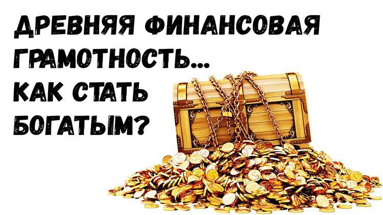 Древняя Финансовая Грамотность...Как Стать Богатым?