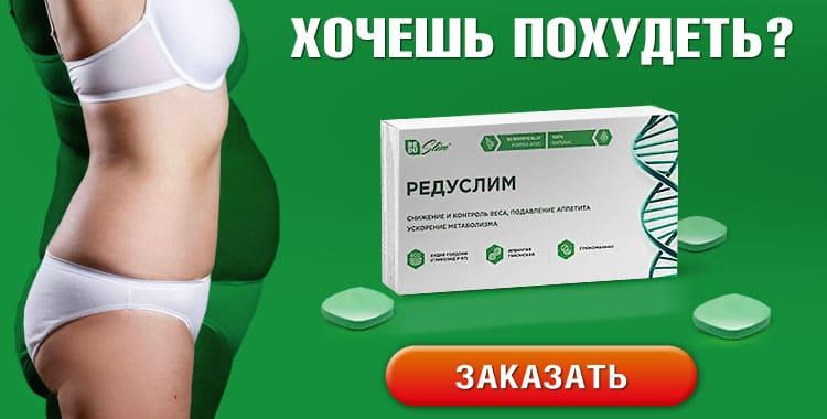 редуслім - як швидко схуднути в Україні