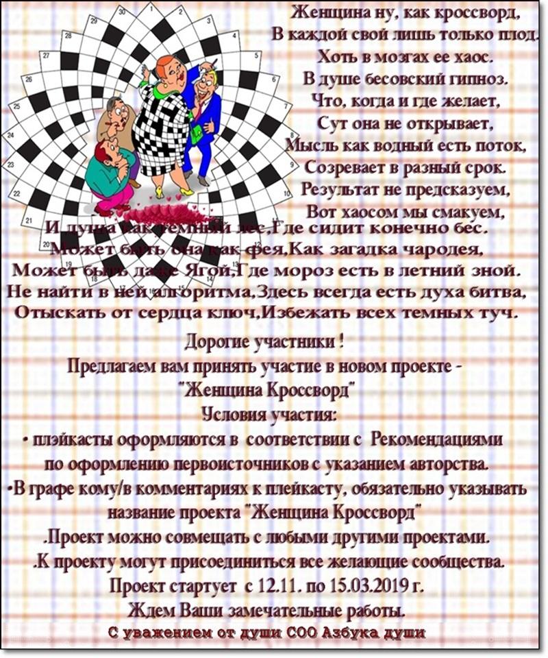 0_198efb_1b80b44_Sпроект Женщина Кроссворд.jpg