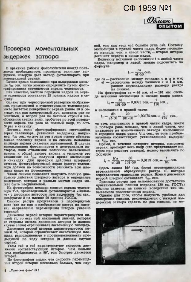 СФ 1959.1..jpg