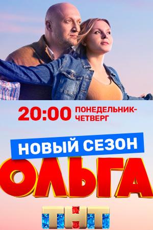 Ольга 3 сезон 16, 17, 18, 19, 20 серия (2018) HDRip