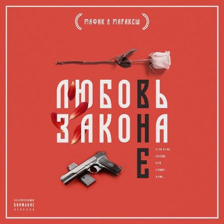 Мафик и Маракеш - Любовь вне закона (2018)