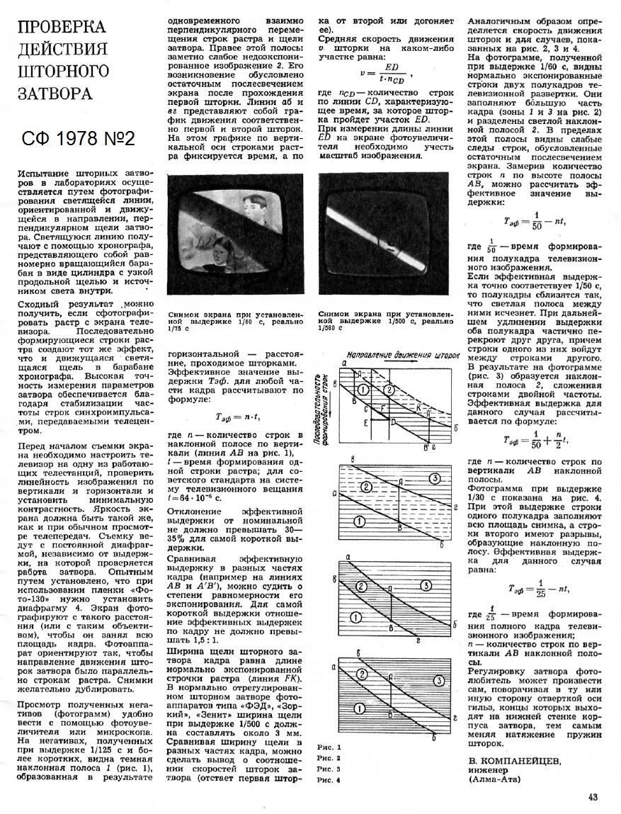 СФ 1978 №2.jpg