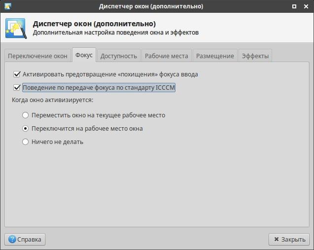 Диспетчер окон (дополнительно)_009.jpg