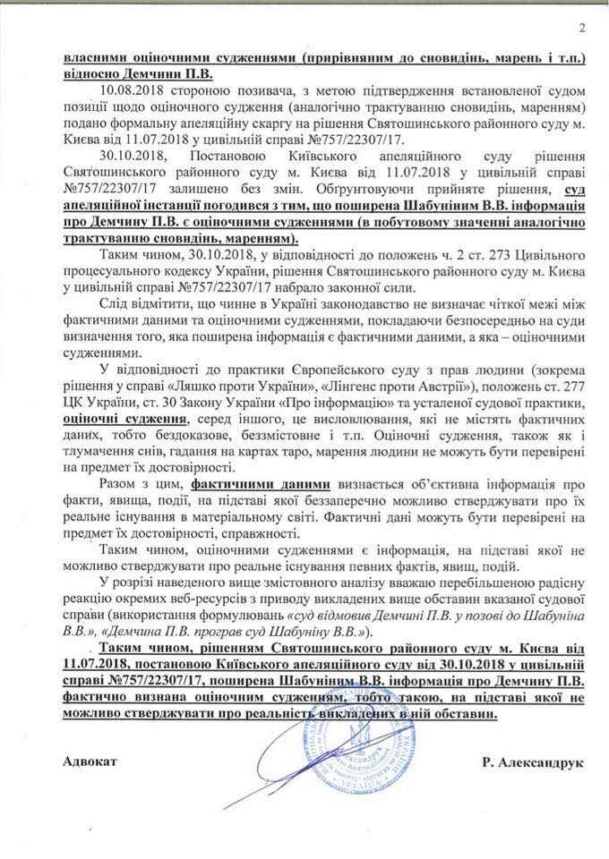 Віталій Шабунін маніпулює фактами
