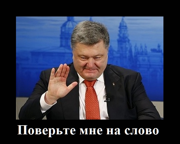 Порошенко підписав уточнювальний указ про воєнний стан - Цензор.НЕТ 4977