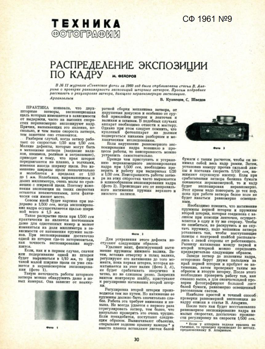 СФ 1961.9.1.jpg