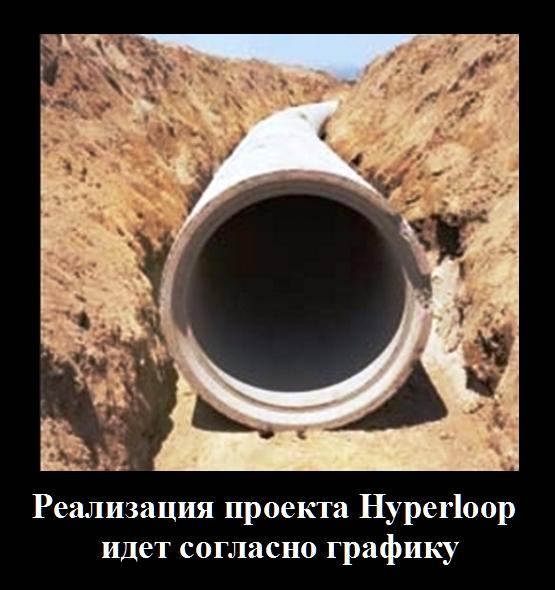 """Омелян про просування проекту Hyperloop в Україні: """"Ми дотримуємося графіка"""" - Цензор.НЕТ 4531"""