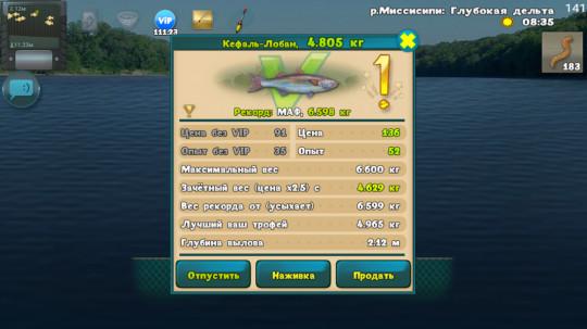 Screenshot_2018-11-03-16-28-09-078_fish.wof.wof.png
