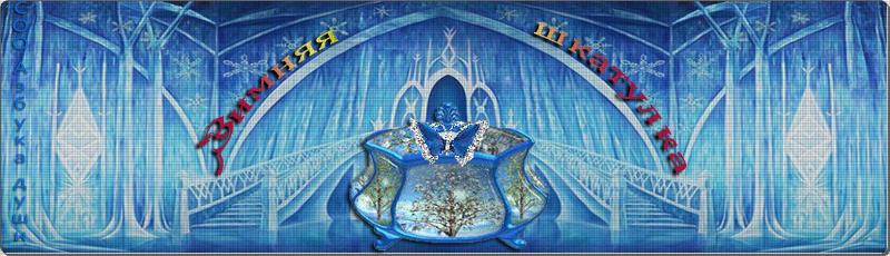 Зимняя-шкатулка2.png