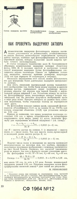 СФ 1964.12.jpg