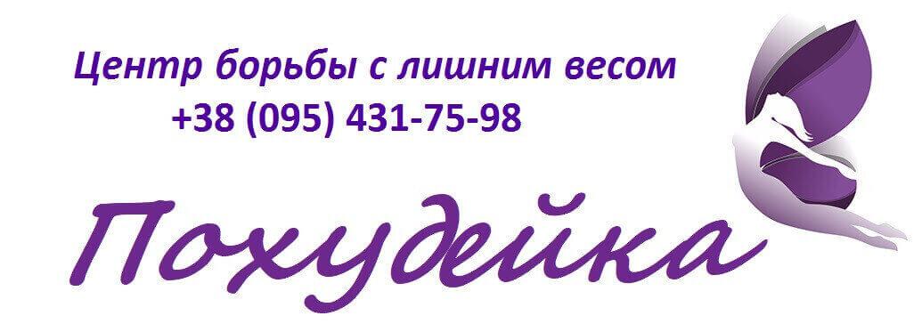 """Таблетки для похудения в Украине от аптеки """"Похудей-ка"""