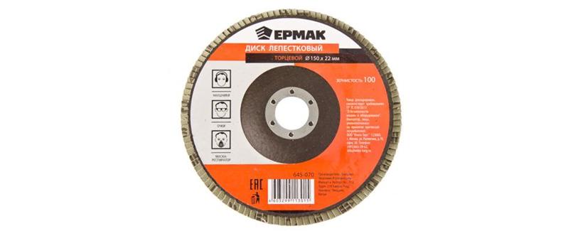 шлифовальные диски ермак.png