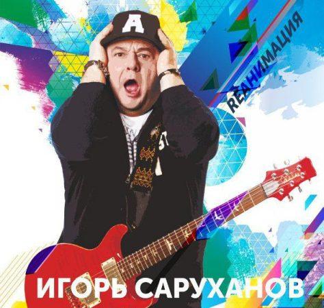 Игорь Саруханов - Rеанимация (2018)