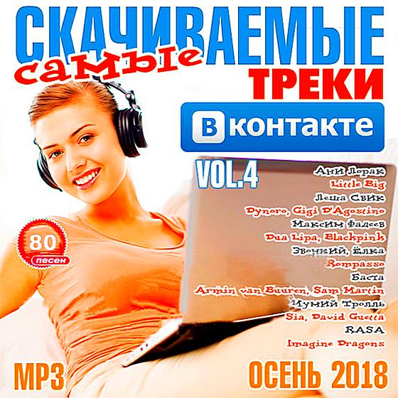 Сборник - Самые скачиваемые треки ВКонтакте 4 (2018)