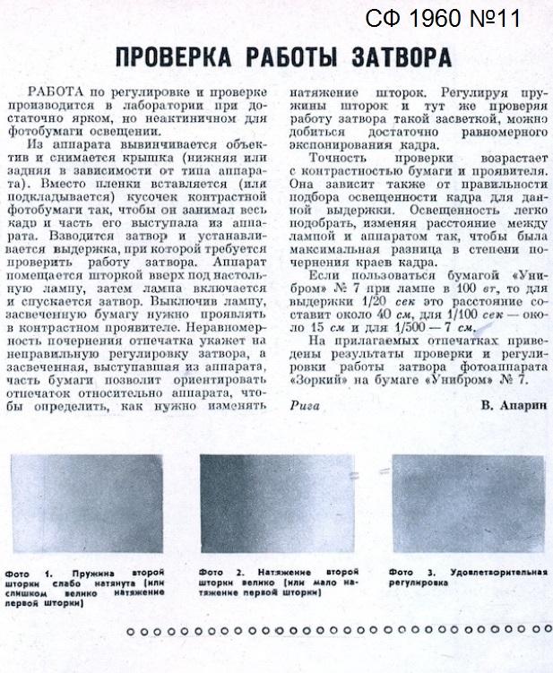 СФ 1960.11.1.jpg