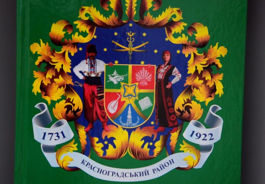 Недарма герб Красноградського району містить газову вишку - край багатий на вуглеводні.png