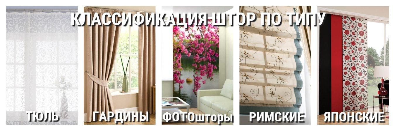 Коллаж Штор ПО ТИПУ Оригинал.jpg