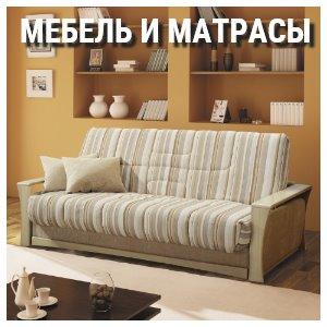 МебельКоллаж.jpg
