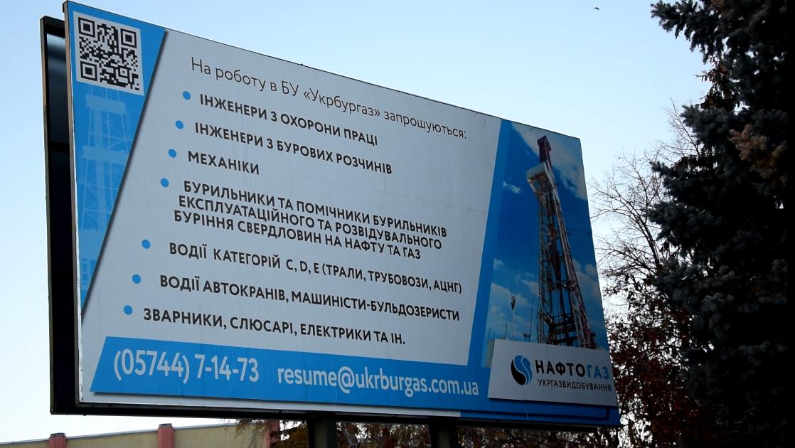 «Укрбургаз» запрошує на роботу нових спеціалістів.png