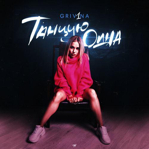 Grivina - Танцую одна (2018)