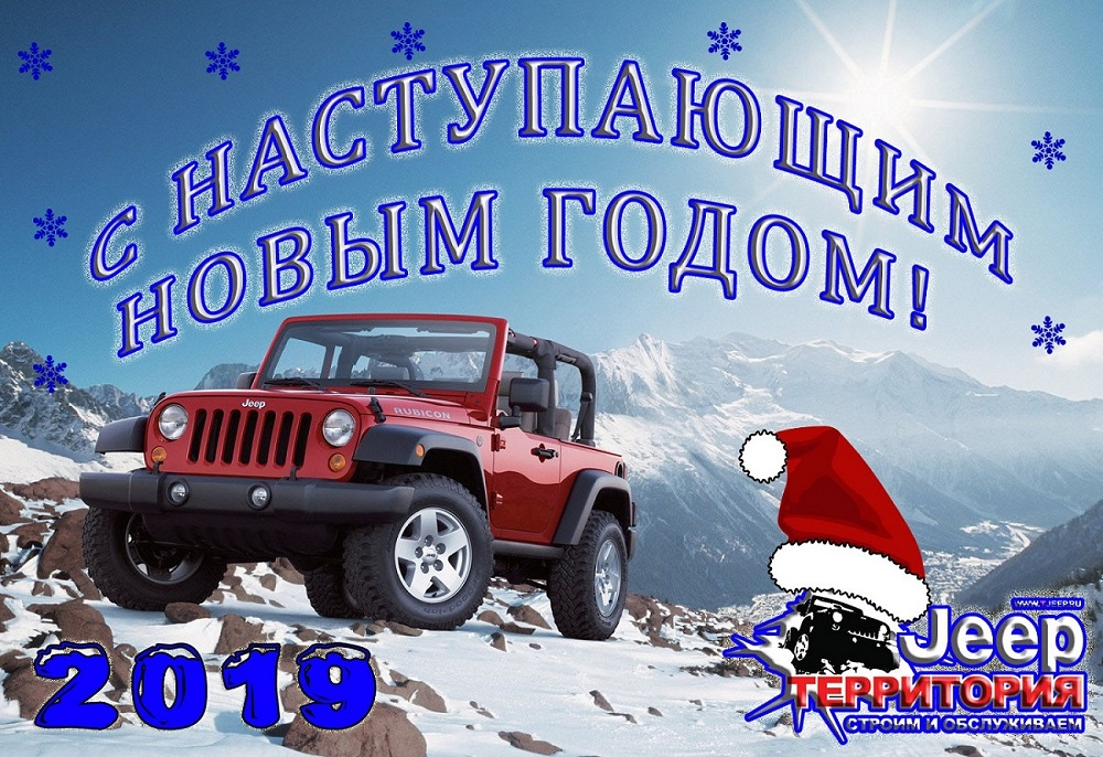 """Территория Jeep"".Запчасти Б/У, NEW, Off-road - Страница 4 4935aa312f91cffd9429ab3c447c7057"