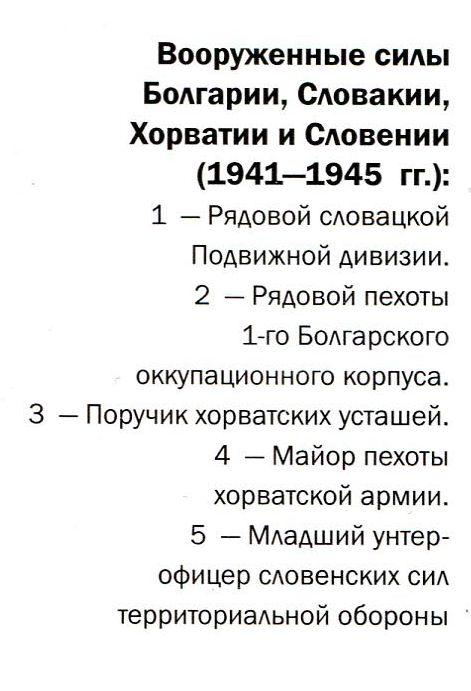 войска Болгарии-1.jpg