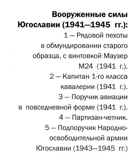 войска Югославии-1.jpg
