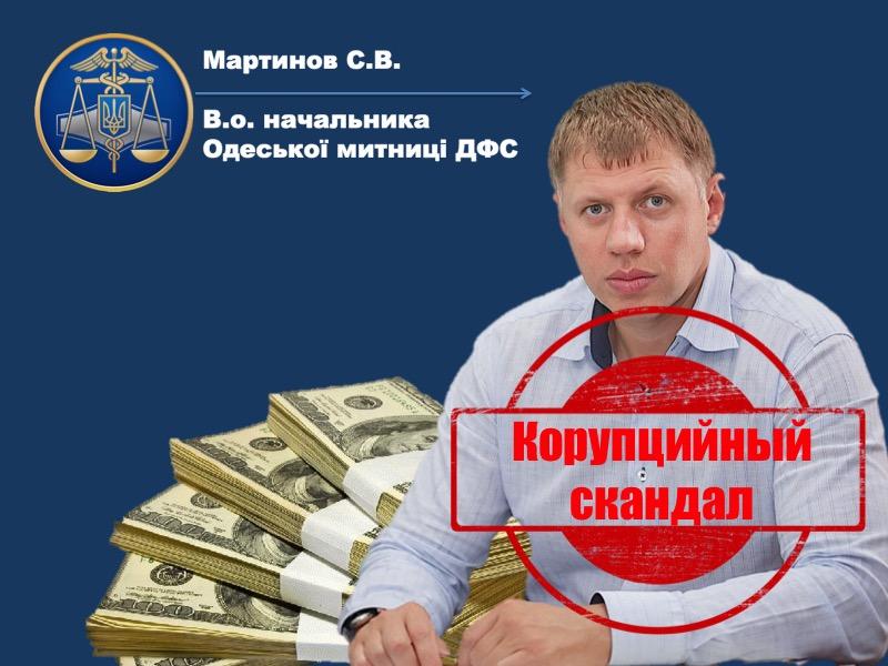 корупційні схеми керівника Одеської митниці Мартинова С.В.