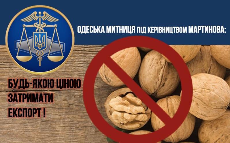 Корупційні схеми керівника Одеської митниці Мартинова