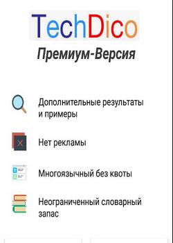 TechDico - Tехнический словарь и переводчик v12.5 PREMIUM [Android]
