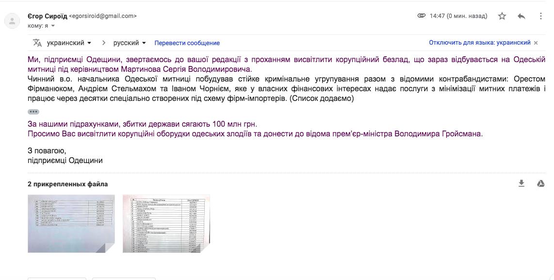 звернення підприємців про корупцію на Одеській митниці
