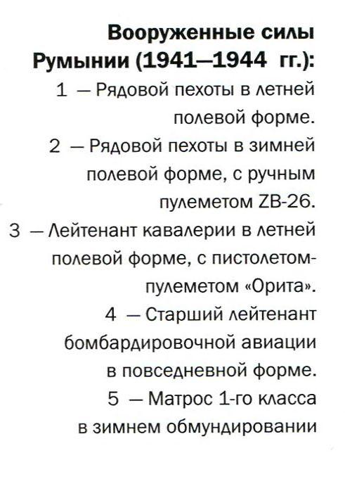 войска Румынии-1.jpg