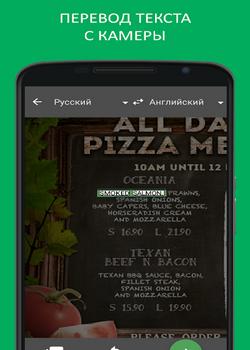 Переводчик Translate.Ru v2.1.111.3 Mod [Android]