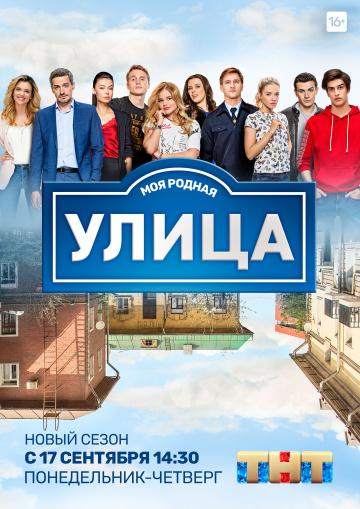 Улица 3 сезон 57, 58, 59, 60, 61 серия (2018) HDRip