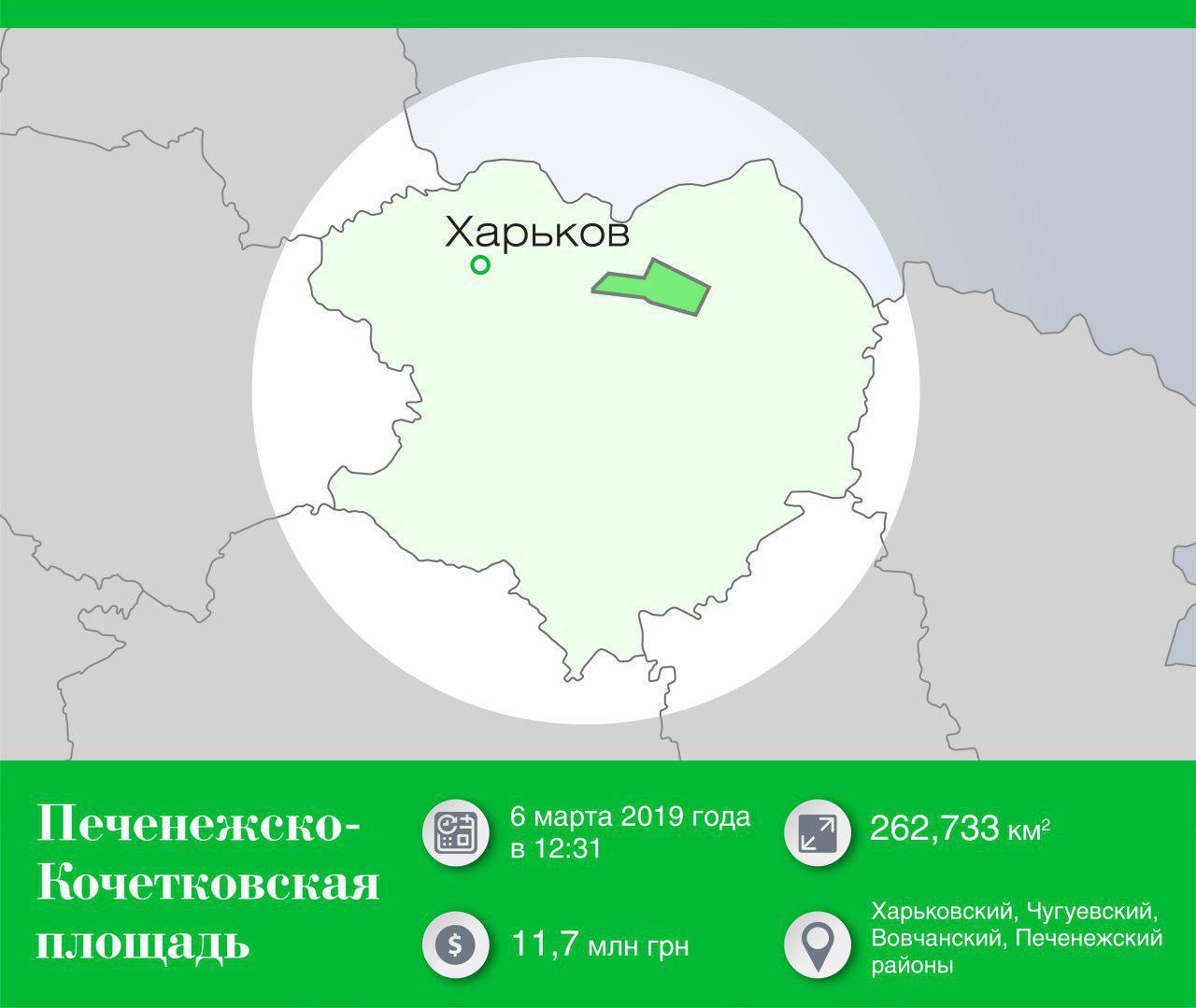 Печенізько-Кочетківська.jpg