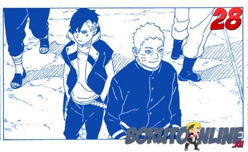 Манга Боруто/Manga Boruto 28 глава