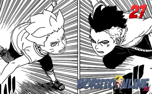 Манга Боруто/Manga Boruto 27 глава
